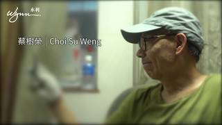 永利皇宮 Wynn Palace︱Macau Local Artist Introduction – Choi Su Weng 澳門本地藝術家:蔡樹榮