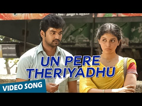 Un Pere Theriyadhu Official Video Song | Engeyum Eppodhum | Sharwanand | Ananya
