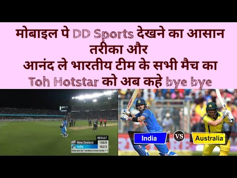 How To Watch India Vs Aus Cricket Match Live On DD Sports On Mobile|DD Sports Live TV|100% Working