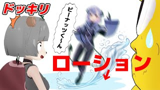 Gambar cover 【ドッキリ】コラボ相手がローション床に乗っていたら気づくのか?