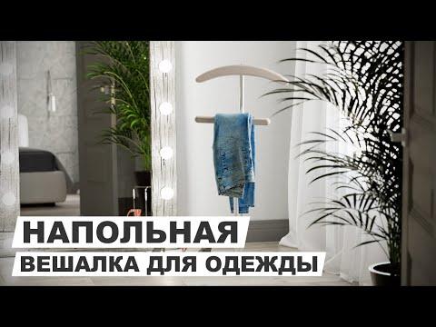 """Вешалка """"Напольная"""" для одежды."""