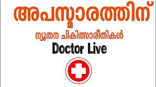 Apasmaram Doctor Live 06/07/15