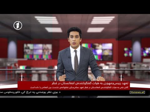 Afghanistan Dari News 11.07.2019 خبرهای افغانستان