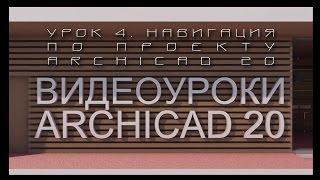 Видеоуроки ARCHICAD 20. Урок 4 Навигация по проекту ARCHICAD 20 | Уроки ARCHICAD [архикад]