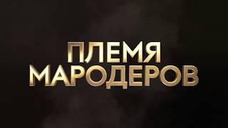 Средиземье: Тени войны – трейлер «Племя Мародёров»