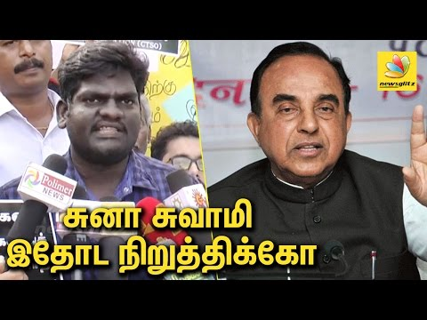 சுனா சுவாமி இதோட நிறுத்திக்கோ | Students Protest for Tamilnadu Fisherman ----| Subramanian Swamy