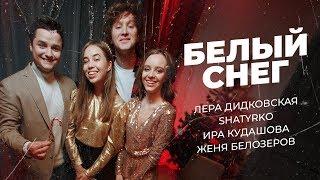 Смотреть клип Shatyrko, Лера Дидковская, Ира Кудашова, Женя Белозеров - Белый Снег