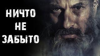 НЕПРОЩЕННЫЙ - обзор фильма