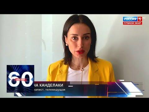 Тина Канделаки резко осудила ругань грузинского ведущего в адрес Путина! 60 минут от 08.07.19
