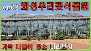 ep02. 화성우리꽃식물원 – 가족나들이 장소 미리보기…