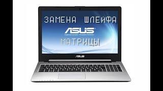 Замена шлейфа матрицы в ноутбуке ASUS K56
