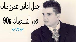 أجمل أغاني عمرو دياب في التسعينات 90s