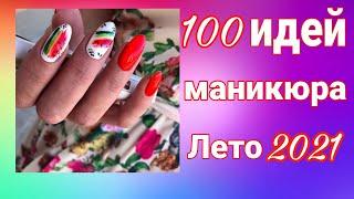 100 ИДЕЙ Маникюра на Лето 2021 Модный летний маникюр Топовые идеи маникюра 2021 Дизайн ногтей 2021