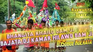 Bhangiya Khilao Bam Ji -- Full 2 Dance -- Kanwariya Bol Bum Bholenath Dj Mix