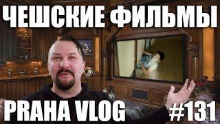 Чешские фильмы, которые надо посмотреть! Мой ТОП10 и список от чешских друзей! Praha Vlog 131