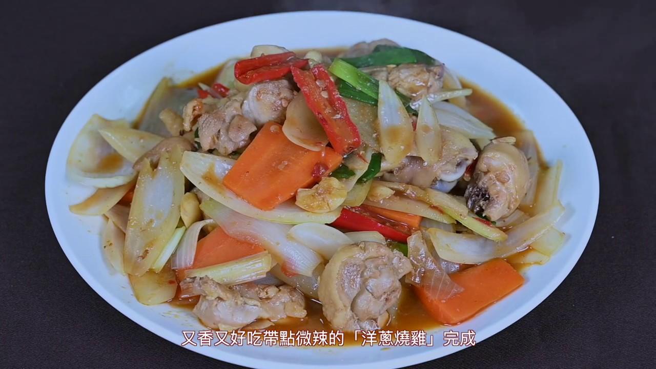 洋蔥燒雞是非常下飯的料理,香辣好吃,又帶點恆春洋蔥甜味,二分鐘學一道洋蔥料理【洋蔥燒雞】 - YouTube