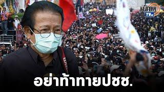 หมอทศพร เตือนผู้มีอำนาจอย่าท้าทายประชาชน มั่นใจม็อบเดินหน้าแม้ในวันที่ไร้แกนนำ : Matichon TV