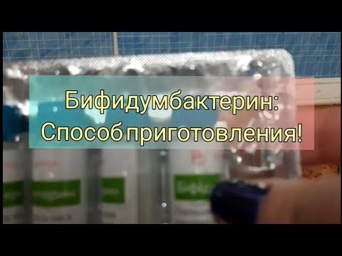 Бифидумбактерин как его разводить, разбавлять и растворять! Подробно в видео! Способ приготовления!