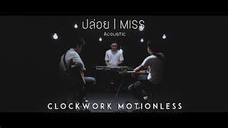 Clockwork Motionless - ปล่อย (MISS) | Acoustics