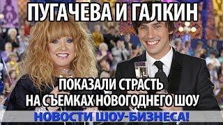 АЛЛА ПУГАЧЕВА и МАКСИМ ГАЛКИН показали страсть на съемках Новогоднего Шоу
