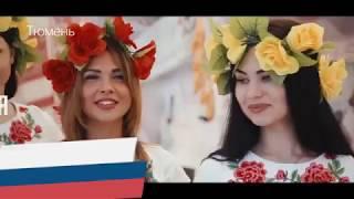Тюменская область отмечает День России / 12 июня 2018 (Тюмень) 0+