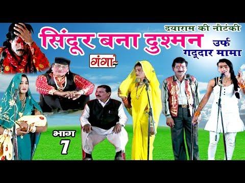 दयाराम की नौटंकी - सिंदूर बना दुश्मन (भाग-7) - Dayaram   Bhojpuri Nautanki Program
