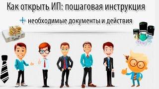 Как открыть ИП? Регистрация ИП - пошаговая инструкция в 2017-2018 году(, 2016-03-23T19:21:24.000Z)