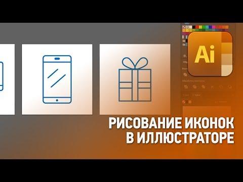 Рисование иконок в Adobe Illustrator. Иллюстратор с нуля (Урок 6)