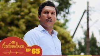 Raja Yogaya | Episode 65 - (2018-10-12) | ITN Thumbnail