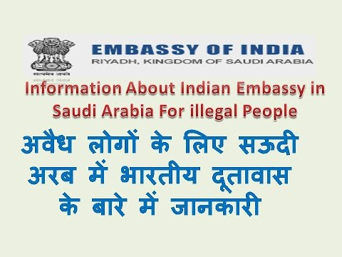 Information About Indian Embassy in Saudi Arabia For illegal People How To Make Out Pass