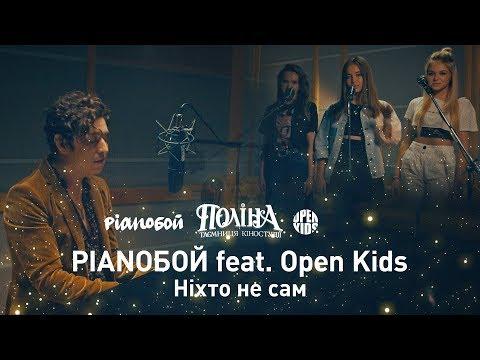 Pianoбой ft. Open Kids - Ніхто не сам (22 августа 2019)