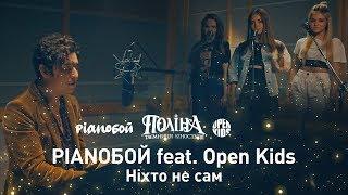 """Pianoбой feat. Open Kids - Ніхто Не Сам (саундтрек до фільму """"Поліна і таємниця кіностудії"""")"""