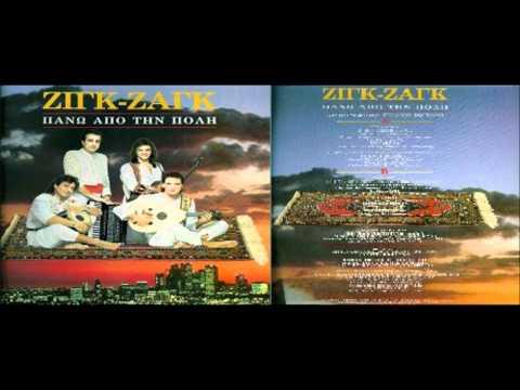 "Zigk Zagk-Cd Album ""ΠΑΝΩ ΑΠΟ ΤΗΝ ΠΟΛΗ"" (Retro Non stop mix 1990)"