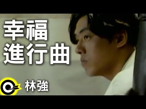 林強 Lin Chung(Lim Giong)【幸福進行曲】Official Music Video
