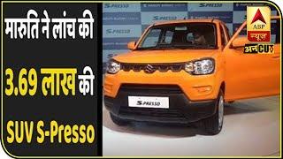 Maruti S-Presso हुई लॉन्च , जानिए क्या है कार के फीचर्स ? | ABP Uncut