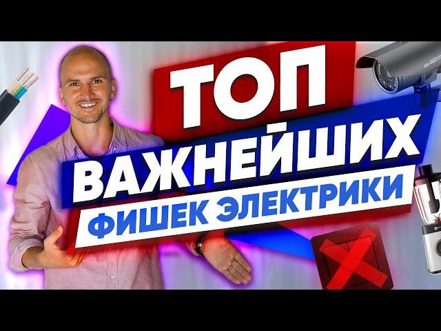 ВАЖНО! 28 ошибок при прокладке электрики в своем доме. Фахверк Домогацкого.