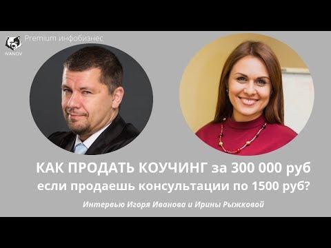 Premium инфобизнес. Как продать коучинг за 300 000 если продаешь консультации по 1500 руб