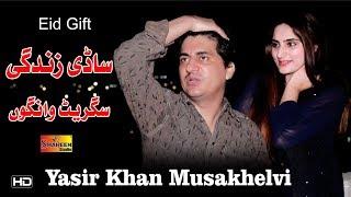 Sadi Zindagi Sigrit Wangon Hay | Yasir Khan Musakhelvi | Latest Punjabi And Saraiki Song 2019