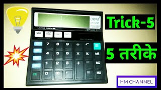 how to turn off orpat calculator ll ot-512gt / ot-555gt /ot-512t / ot-555t ll switch off tricks