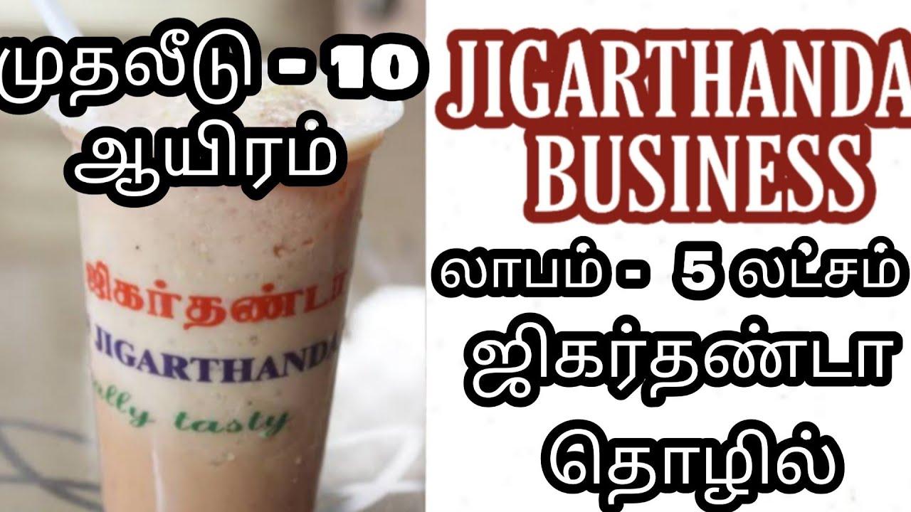 JIGARTHANDA BUSINESS IN TAMIL - jigarthanda recipe in tamil | madurai jigarthanda | ஜிகர்தண்டா