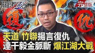 【關鍵時刻】20190924節目播出版(有字幕)