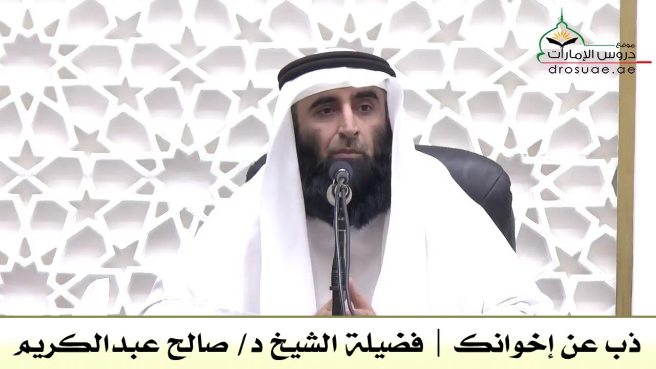 ذب عن إخوانك | فضيلة الشيخ د/ صالح عبدالكريم
