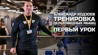 Тренировка дельтовидных мышц (Урок 1). Александр Кодзоев (eng subtitles).