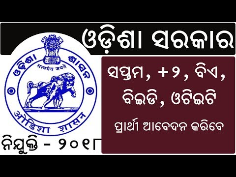 Collectorate Sundargarh Recruitment 2018 || BA, B.Ed, +2, M E candidates are eligible