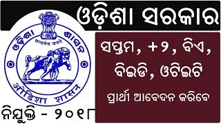 Collectorate Shifting Issue