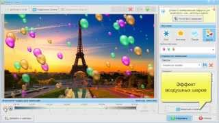 Эффекты для слайдов в ФотоШОУ PRO(В ролике наглядно показано, как использовать эффекты для слайдов в редакторе «ФотоШОУ PRO»: http://fotoshow-pro.ru/..., 2013-11-11T08:04:12.000Z)