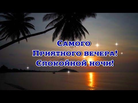 Самого Приятного Вечера! Спокойной ночи! Красивое пожелание  Доброго Вечера! Приятного сна!⭐🌙.