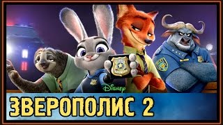 ✅ #Зверополис 2 - Зоотопия 2 - Обзор и Новости 2017