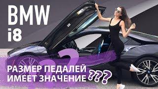 Впечатления от BMW i8 - искусственный интеллект и сюрприз от педалей