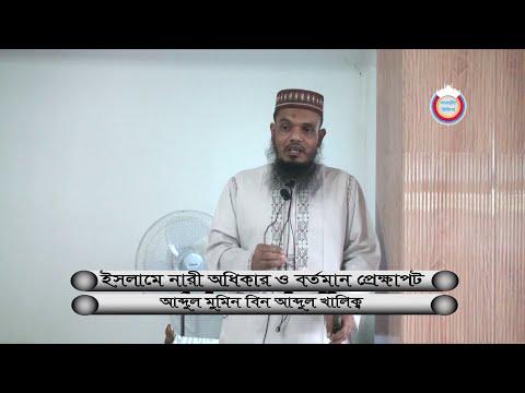 123 Jumar Khutba Narir Odhikar by Abdul Mumin bin Abdul Khalik